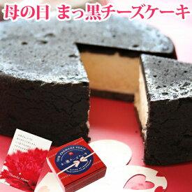母の日 リボンBOX*まっ黒チーズケーキ(おのし包装ラッピング不可)母の日 スイーツ プレゼント 黒い 真っ黒 チーズケーキ