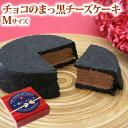 バレンタイン 送料無料 チョコのまっ黒チーズケーキスイーツ ケーキ チーズケーキ 真っ黒 チョコ