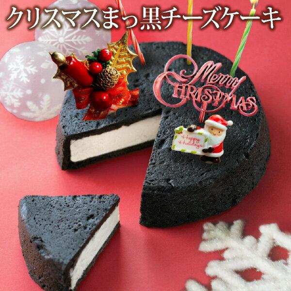 *クリスマス 早割 * 送料無料 クリスマス まっ黒チーズケーキ(おのし・包装・ラッピング不可)チーズケーキ 黒い 真っ黒 クリスマスケーキ