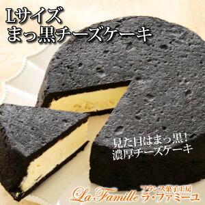 Lサイズ・まっ黒チーズケーキ送料無料 黒い 真っ黒 ベ...
