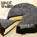 【Lサイズ】まっ黒チーズケーキ【送料無料】【チーズケーキ】【お取り寄せ スイーツ】