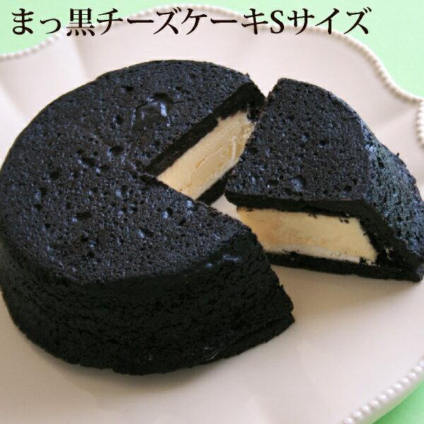Sサイズ・まっ黒チーズケーキチーズケーキ 黒い 真っ黒 ベイクドチーズケーキ スイーツ お取り寄せ プチギフト 内祝い 出産祝い 結婚祝い プレゼント 誕生日 バースデー