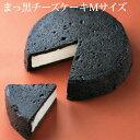まっ黒チーズケーキ Mサイズ(あす楽対応:正午12:00受付まで!当日発送/日祝発送休み/あす楽対応でない商品ご一…