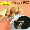 *Happy Box*まっ黒チーズケーキ&Bigシュークリーム5個チーズケーキ シュークリーム スイーツ お取り寄せ 送料込 内…