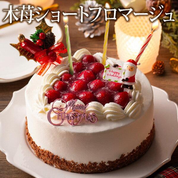 *クリスマス 早割 * 送料無料 木苺ショートフロマージュ(おのし・包装・ラッピング不可)クリスマス ケーキ ショートケーキ チーズケーキ いちご