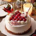 *クリスマス* 早割 送料無料 木苺ショートフロマージュ(おのし・包装・ラッピング不可)クリスマス ケーキ ショートケーキ チーズケーキ いちご