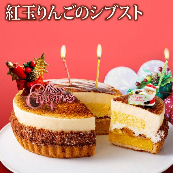 *クリスマス 早割 * 送料無料 クリスマス紅玉りんごのシブスト(おのし・包装・ラッピング不可)タルト シブースト りんご クリスマス ケーキ