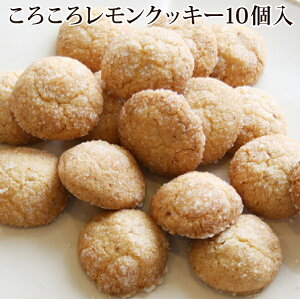 ころころレモンクッキー【おのし・包装・ラッピング不可】