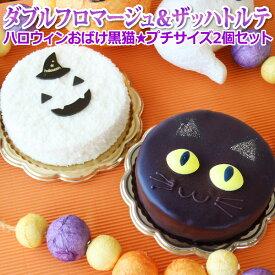 プチサイズ2個セット・ハロウィンケーキ・おばけフロマージュ&黒猫半熟ザッハトルテ(おのし・包装・ラッピング不可)ハロウィン ケーキ 送料込