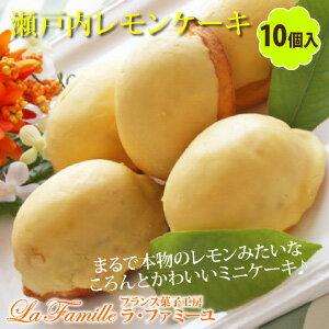 *10個入*瀬戸内レモンケーキスイーツ お取り寄せ スイーツ 洋菓子 レモンケーキ 希少糖含有シロップ レモン お菓子