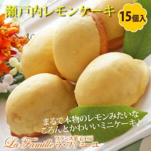 *15個入*瀬戸内レモンケーキスイーツ お取り寄せ スイーツ 洋菓子 レモンケーキ 希少糖含有シロップ レモン お菓子