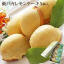 *5個入*瀬戸内レモンケーキスイーツ お取り寄せ スイーツ 洋菓子 レモンケーキ 希少糖含有シロップ レモン お菓子 …