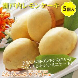 *5個入*瀬戸内レモンケーキスイーツ お取り寄せ スイーツ 洋菓子 レモンケーキ 希少糖含有シロップ レモン お菓子
