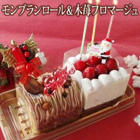 *クリスマス* 早割 ポイント20倍 送料込み ハーフ&ハーフ *モンブランロール&木 苺ショートフロマージュケーキ(おのし・包装・ラッピング不可)チーズケーキ モンブラン き いちご