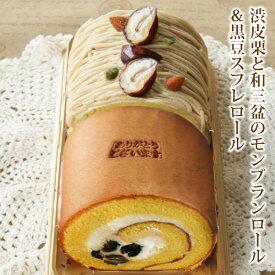 敬老の日 *モンブランロール&黒豆スフレロールケーキ(おのし・包装・ラッピング不可)モンブラン ケーキ 和三盆 黒豆 送料無料
