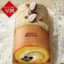 敬老の日 早割 *モンブランロール&黒豆スフレロールケーキ(おのし・包装・ラッピング不可)モンブラン ケーキ ロー…