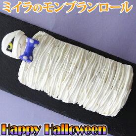*ハロウィン* 送料無料 ミイラのモンブランロール (おのし・包装・ラッピング不可) モンブラン ハロウィン ケーキ ロールケーキ 栗