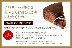 こどもの日・くまカブト半熟ザッハトルテ(おのし・包装・ラッピング不可)こどもの日端午の節句チョコレートケーキ送料無料