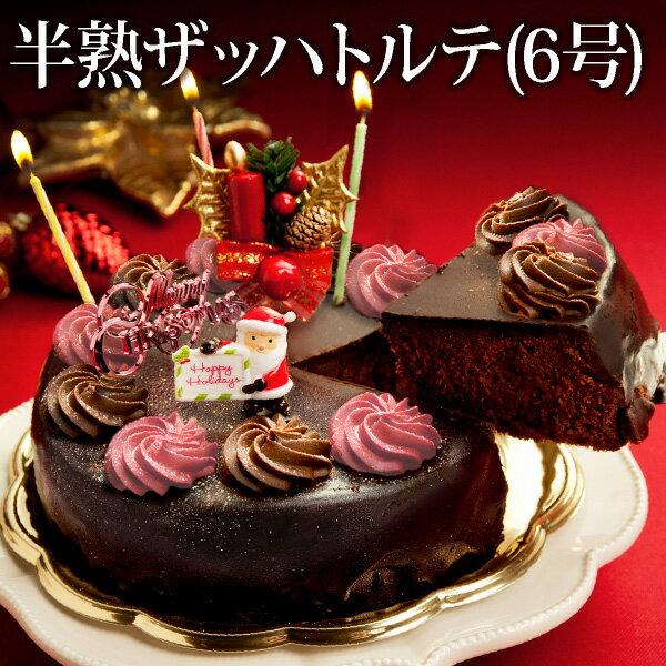 *クリスマス 早割 * 送料無料 6号・クリスマス半熟ザッハトルテ(おのし・包装・ラッピング不可)ケーキ チョコレートケーキ クリスマスケーキ