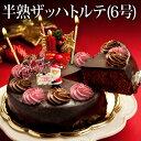 *クリスマス* 送料無料 6号・クリスマス半熟ザッハトルテ(おのし・包装・ラッピング不可)ケーキ チョコレートケー…