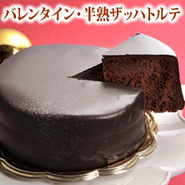 バレンタイン 早割 送料込 半熟ザッハトルテ(おのし・包装・ラッピング不可)チョコレートケーキ バレンタイン 本命 ケーキ