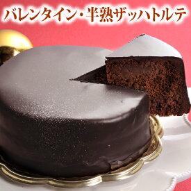 バレンタインホワイトデー半熟ザッハトルテ(おのし・包装・ラッピング不可)) チョコレートケーキ チョコ バレンタイン ケーキ
