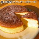 馬路村柚子蜂蜜スフレチーズケーキスイーツ お取り寄せ tvで紹介 雑誌で紹介 お菓子 チーズケーキ ケーキ スフレ 高知…
