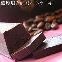 濃厚塩チョコレートケーキ(あす楽対応:正午12:00受付まで!当日発送/日祝発送休み/時間指定不可/あす楽対応でな…