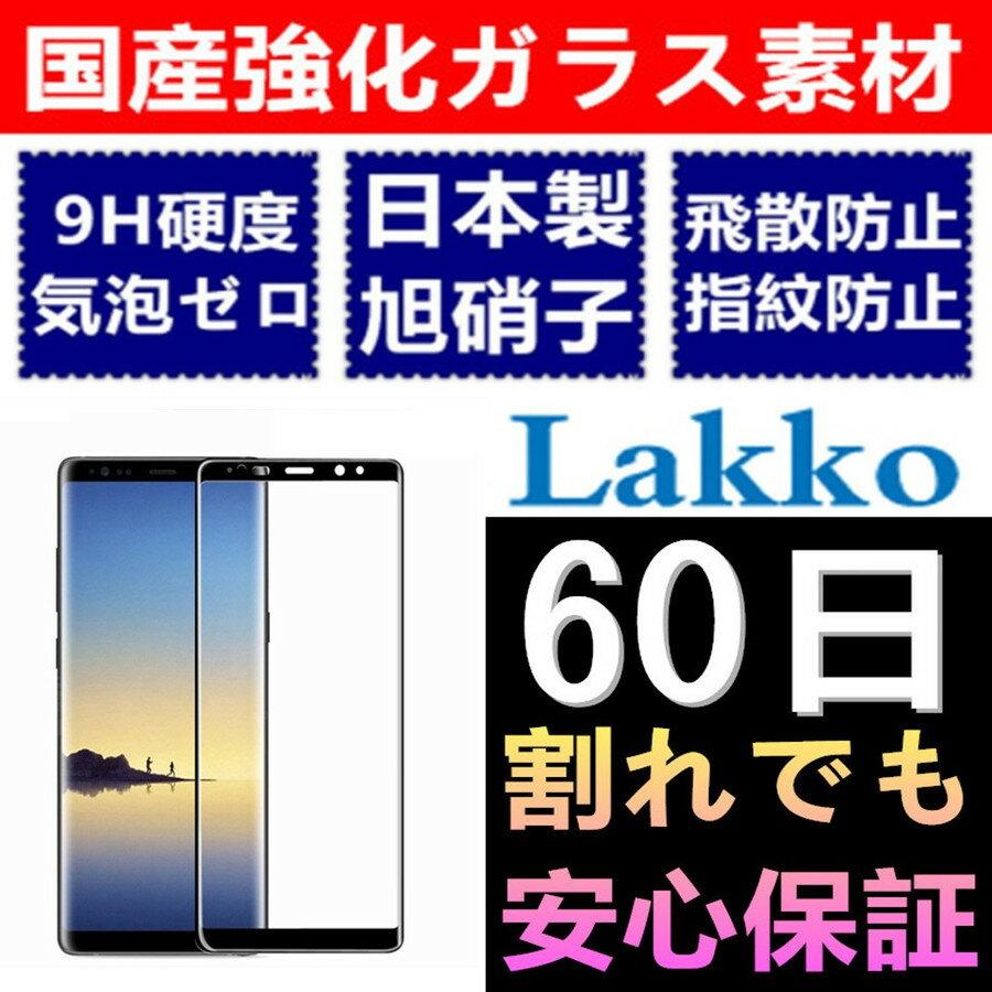 Galaxy Note8 ガラスフィルム S8 Plus S7 edge Note Edge フィルム Note 8 Galaxy S8 フィルム S9 Plus S7 edge Note Edge 保護フィルム 3D 全面 フルカバー Samsung ギャラクシー SC-01K SCV37 / SCV36 SC-02J / SC-03J SCV35 / SCV33 SC-02H / SC-01G SCL24 液晶保護シート