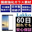 Galaxy Note8 ガラスフィルム S8 Plus S7 edge Note Edge フィルム Note 8 Galaxy S8 フィルム S9 Plu...