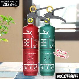 住宅用消火器キッチンアイMVF1HAリサイクルシール付【有効期限の終了年2025年】【送料無料】(エメラルドグリーン/ルビーレッド)