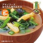 非常食フリーズドライ『ほうれん草のみそ汁』(アマノフーズ/味噌汁/ほうれんそう/野菜/スープ)