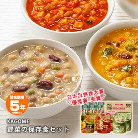カゴメ 野菜の保存食セット YH-30(非常食 野菜スープ ギフトセット おすすめ 長期保存 調理不要 お歳暮 お中元)