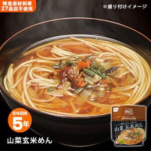 非常食 米粉めん 山菜玄米めん 食物アレルギー特定原材料等27品目不使用