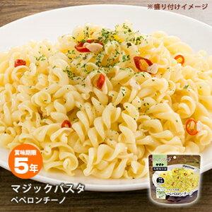 非常食 サタケ マジックパスタ ペペロンチーノ 56.3g×1袋
