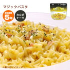 サタケのマジックパスタ『カルボナーラ』賞味期限5年(非常食/防災グッズ)