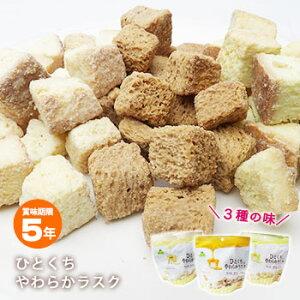 ひとくちやわらかラスク×1袋単品販売<ホワイトチョコ・メープル・メロン>(缶詰 非常食 保存食 パン お菓子 洋菓子)