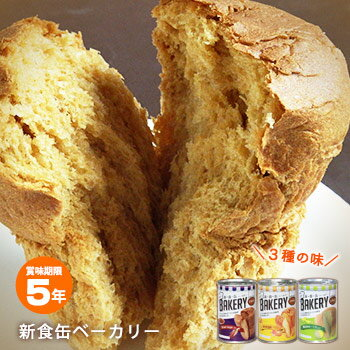 新・食・缶BAKERY 5年保存 コーヒー・黒糖・オレンジ(新食缶 ベーカリー 非常食 缶詰 おすすめ 水なし おいしい 缶詰パン パン缶 楽天 人気 通販)