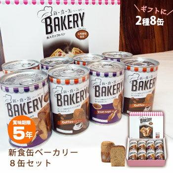 非常食 新食缶ベーカリー『アソート8缶セット(コーヒー&黒糖)』(5年保存 保存食 ソフトパン 缶入りパン パンの缶詰)