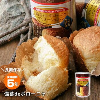非常食 備蓄deボローニャ ブリオッシュパン5年保存(パンの缶詰 災害備蓄 保存食)