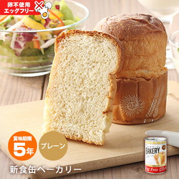 非常食 新食缶ベーカリー『プレーン』(卵不使用)(エッグフリー 卵アレルギー 5年保存 保存食 ソフトパン 缶入りパン パンの缶詰)