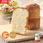 非常食新食缶ベーカリー『プレーン』(卵不使用)(エッグフリー/5年保存/保存食/ソフトパン/缶入りパン/パンの缶詰)