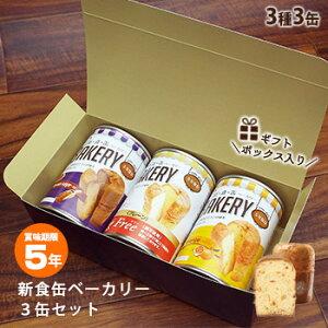 非常食 新食缶ベーカリー3缶セット 5年保存【賞味期限2026年4月迄】(オレンジ・黒糖・エッグフリー)GIFTBOXアソート3缶セット