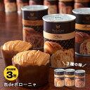 非常食 ボローニャのパンの缶詰『缶deボローニャ』プレーン・メープル・チョコレート(京都 非常食パン 缶詰 3年保存 …