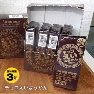 井村屋の羊羹『チョコえいようかん5本入り』(賞味期限3年)(チョコレート 非常食 保存食 防災用品 地震)