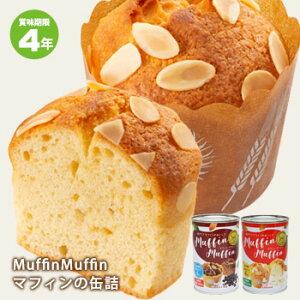 Muffin Muffin マフィンマフィン 110g 4年保存 マフィンの缶詰 チョコチップ・アーモンド 1缶2個入り【賞味期限2024年7月17日迄】