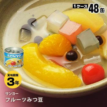 サンヨー堂 フルーツみつ豆8号130g 48缶セット(缶詰 非常食 保存食)