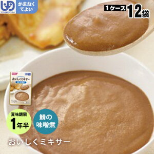 介護食セット おいしくミキサー 主菜鯖の味噌煮×12袋セット(サバ 魚 ホリカフーズ レトルトミキサー食 噛まなくてよい)