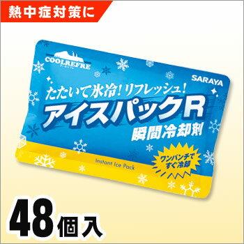 サラヤクールリフレ アイスパックR 120g×48個入り(熱中症 爽快 冷却 瞬間冷却 冷たい SARAYA)