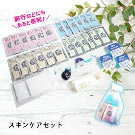 備蓄用スキンケアセット(化粧落とし 洗顔料 化粧水 乳液 コットン ブラシ マウスウォッシュ ヘアゴム)